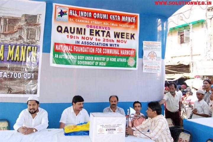 Quami Ekta Week