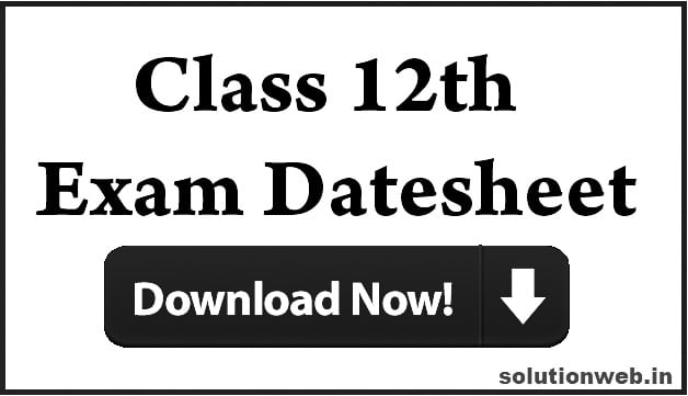 UP Board Intermediate DateSheet 2018