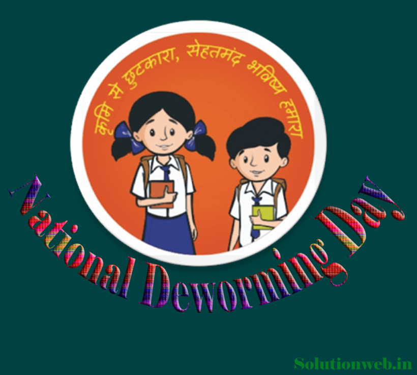 National Deworming Day 2019 -10th of February- Theme-Slogan-Goal